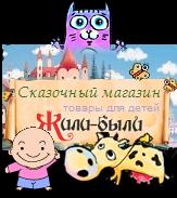 Интернет-магазин товаров для детей Жили-были