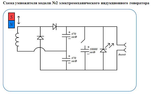Схема умножителя модели №2