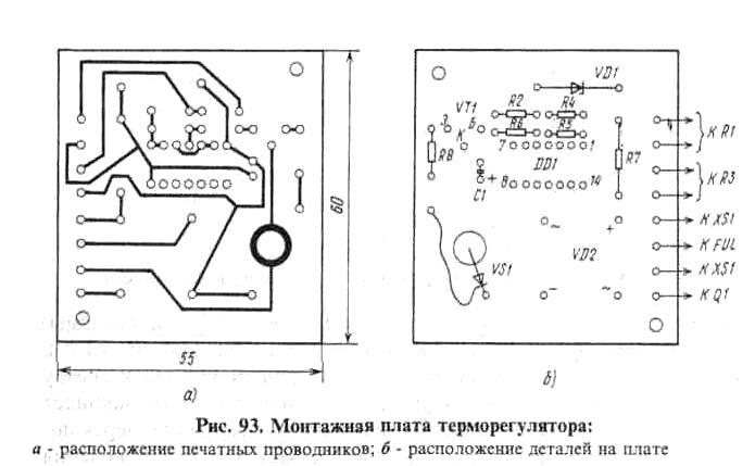 терморегулятора с плавным