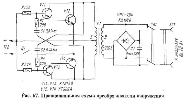Преобразователь напряжения 12 220 50гц простая схема 500 ватт