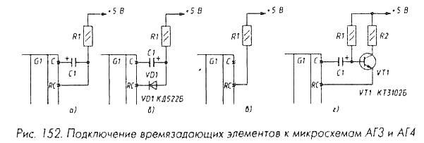 152, в) ждущий мультивибратор