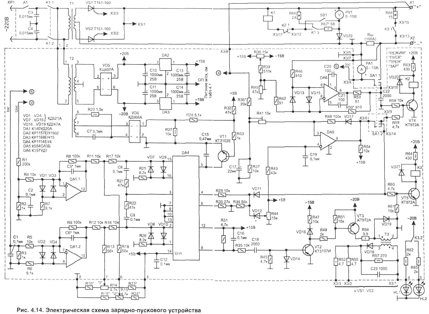 схема зарядно- пускового