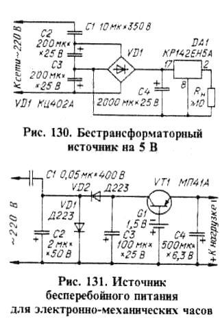 электронно-механических