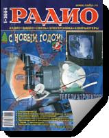 "Журнал ""Радио"" 2004г №1,№2"
